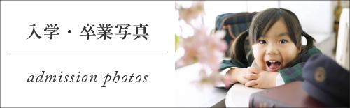 入学・卒業写真