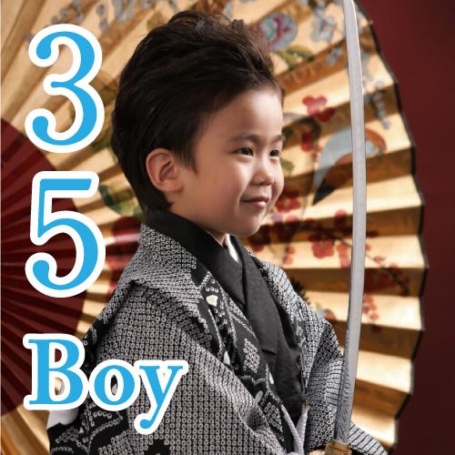 3-5才男の子