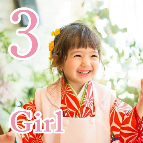 3才女の子
