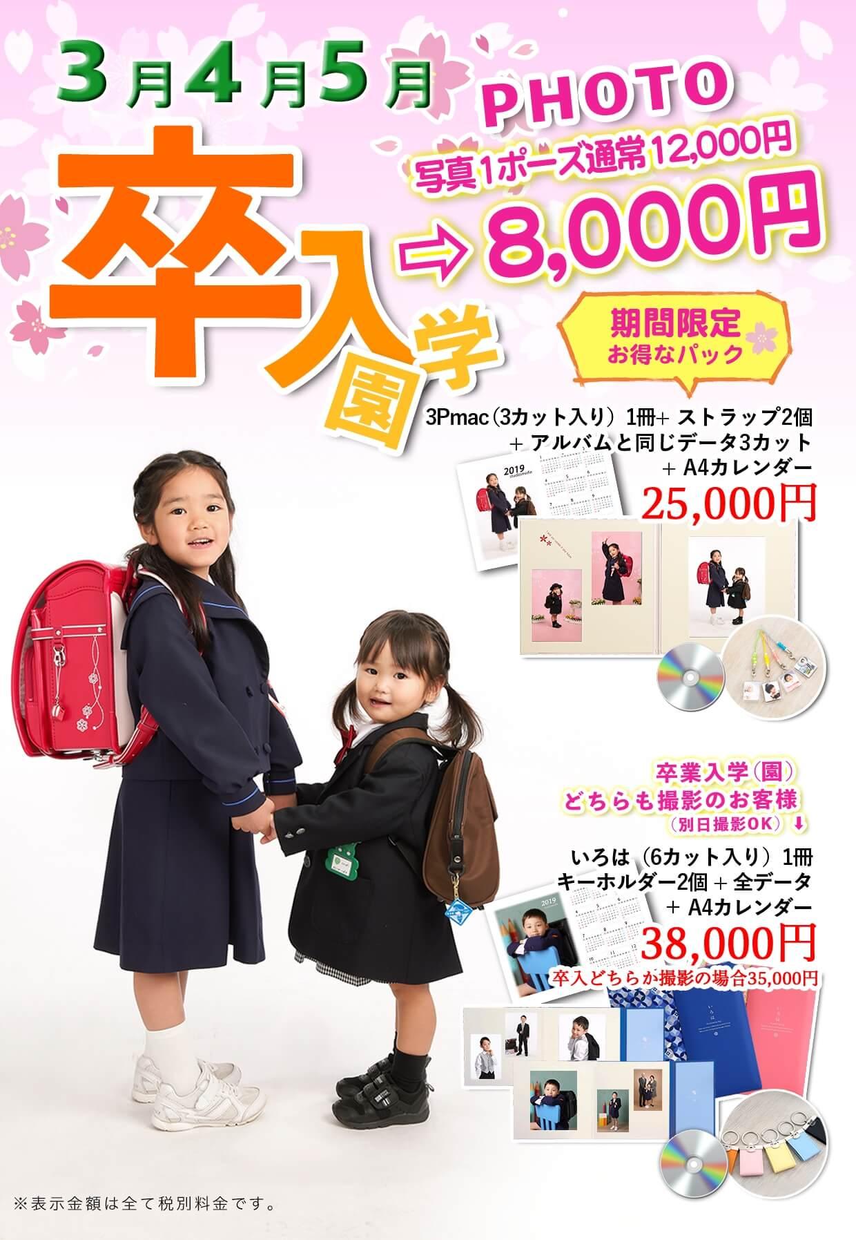 卒入学キャンペーン