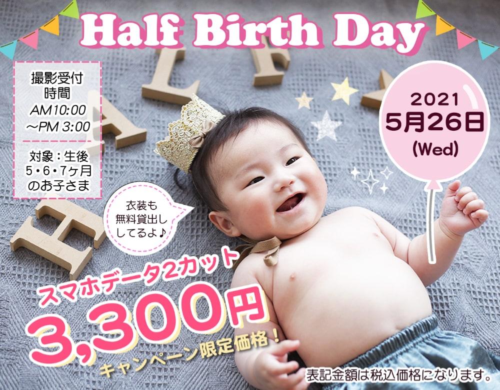 halfbirthday